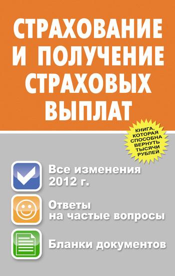 Юрий Валентинович Пинкин Страхование и получение страховых выплат дешевый