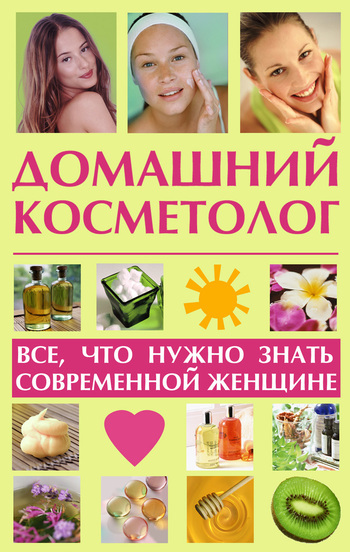 Л. Н. Славгородская Домашний косметолог: все, что нужно знать современной женщине