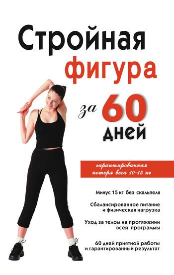 Инга Соколова - Стройная фигура за 60 дней