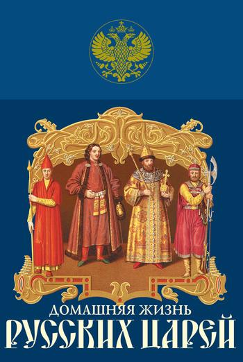 И. Е. Забелин Домашняя жизнь русских царей