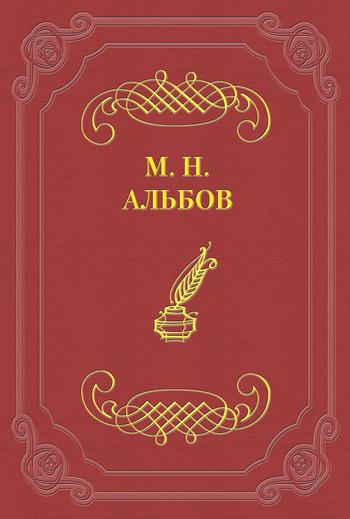 Михаил Альбов