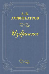 Амфитеатров, Александр  - Отравленная совесть