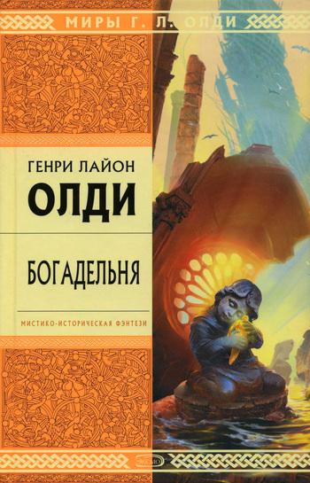 яркий рассказ в книге Генри Лайон Олди