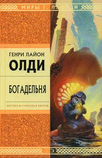 Олди, Генри Лайон  - Богадельня