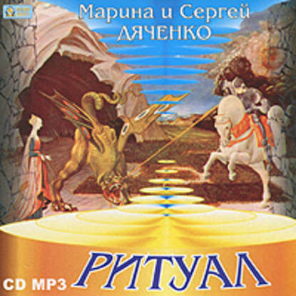 АУДИОКНИГА MP3. Ритуал
