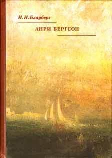 И. И. Блауберг Анри Бергсон