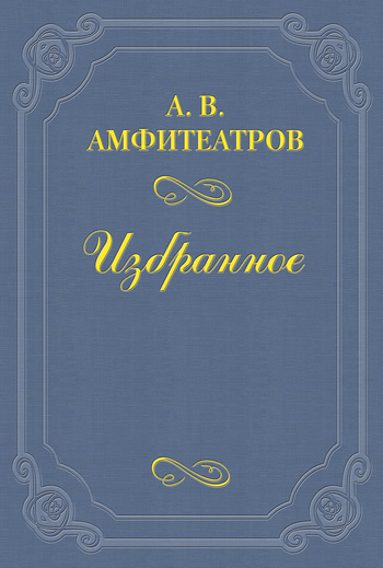 захватывающий сюжет в книге Александр Валентинович Амфитеатров