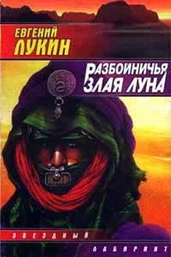 быстрое скачивание Евгений Лукин читать онлайн