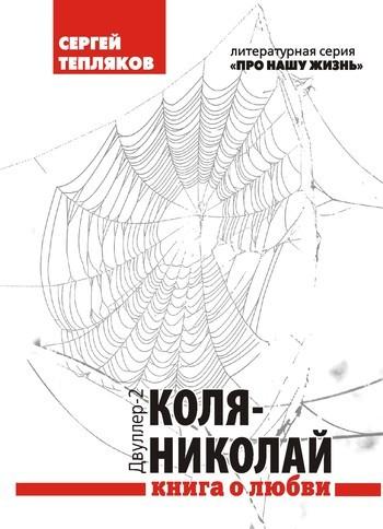 Скачать Двуллер-2: Коля-Николай быстро