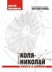 Тепляков, Сергей  - Двуллер-2: Коля-Николай