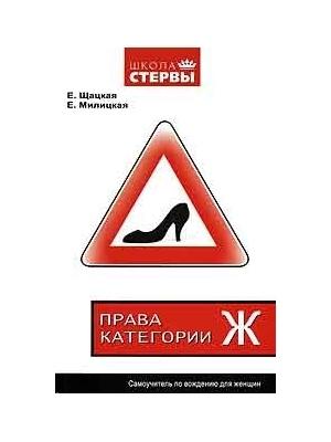 Евгения Шацкая Права категории «Ж». Самоучитель по вождению для женщин как удостоверение на право управления транспортным средством с категории