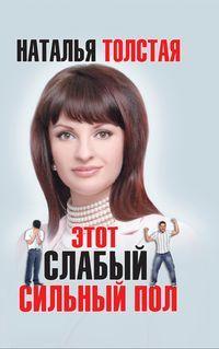 Наталья Толстая - Этот слабый сильный пол