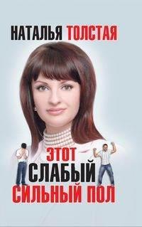 Толстая, Наталья  - Этот слабый сильный пол