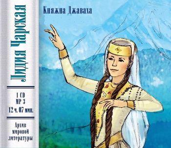 Княжна Джаваха ( Лидия Чарская  )