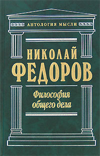 Николай Федоров Философия общего дела (сборник)