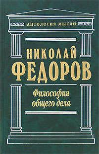Федоров, Николай  - Философия общего дела (сборник)