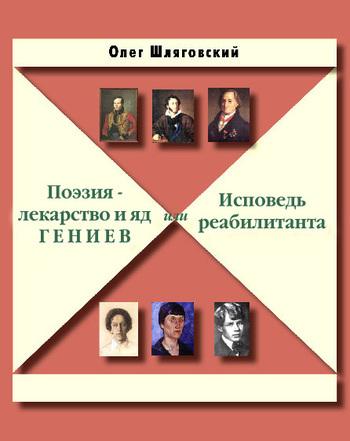 Олег Шляговский Поэзия – лекарство и яд гениев, или Исповедь реабилитанта