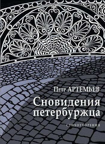 Петр Артемьев Сновидения петербуржца