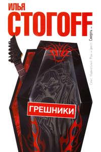 Стогоff, Илья  - Грешники