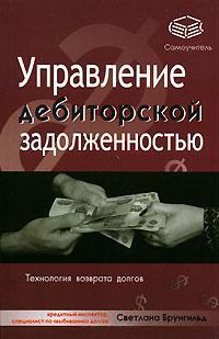 Скачать С. Г. Брунгильд бесплатно Управление дебиторской задолженностью