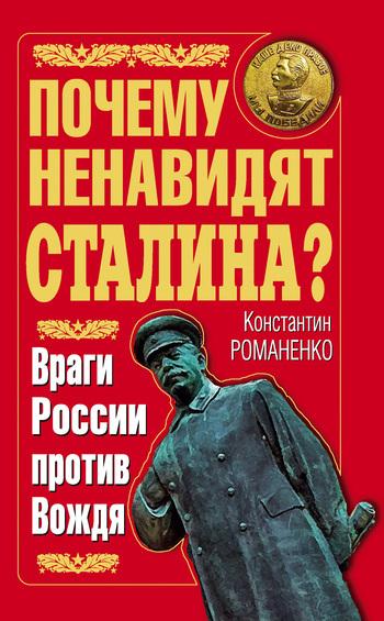 Константин Романенко Почему ненавидят Сталина? Враги России против Вождя