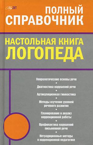 Мария Поваляева - Настольная книга логопеда