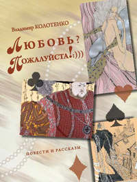 Владимир Колотенко - Любовь? Пожалуйста!:))) (сборник)