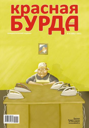 Красная бурда. Юмористический журнал №8 (205) 2011
