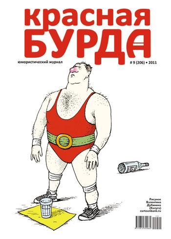 Отсутствует Красная бурда. Юмористический журнал №9 (206) 2011