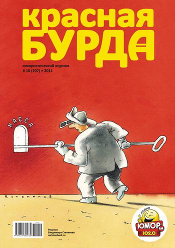 Отсутствует Красная бурда. Юмористический журнал №10 (207) 2011
