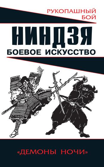 Алексей Горбылев Ниндзя: боевое искусство
