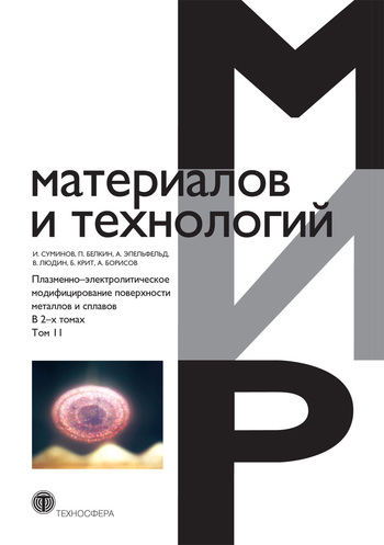 Коллектив авторов Плазменно-электролитическое модифицирование поверхности металлов и сплавов. В 2 томах. Том 2