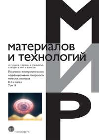 авторов, Коллектив  - Плазменно-электролитическое модифицирование поверхности металлов и сплавов. В 2 томах. Том 2