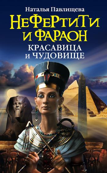 Скачать Наталья Павлищева бесплатно Нефертити и фараон. Красавица и чудовище