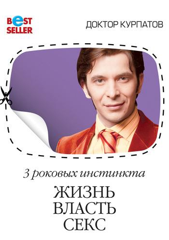 3 роковых инстинкта. Жизнь, власть, секс LitRes.ru 79.000