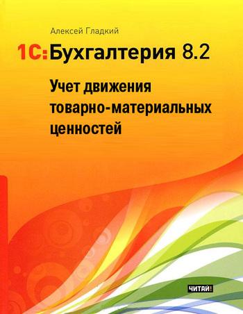Электронная книга 1С: Бухгалтерия 8.2. Учет движения товарно-материальных ценностей