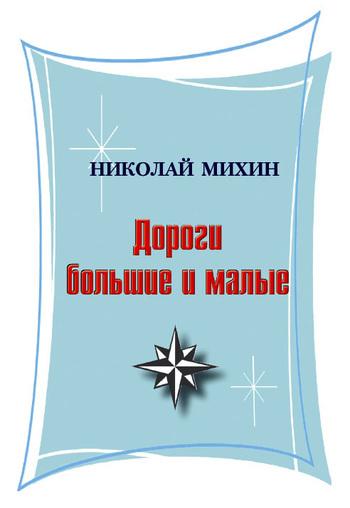 Николай Михин бесплатно