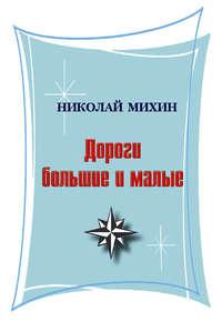 Михин, Николай  - Дороги большие и малые (сборник)