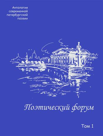 Коллектив авторов Поэтический форум. Антология современной петербургской поэзии. Том 1