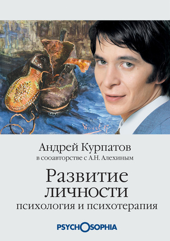 Развитие личности. Психология и психотерапия LitRes.ru 109.000