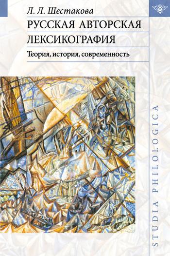 напряженная интрига в книге Л. Л. Шестакова