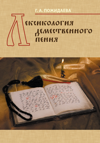 интригующее повествование в книге Галина Андреевна Пожидаева