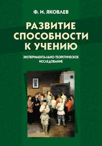 Яковлев, Федор Иванович  - Развитие способности к учению: экспериментально-теоретическое исследование