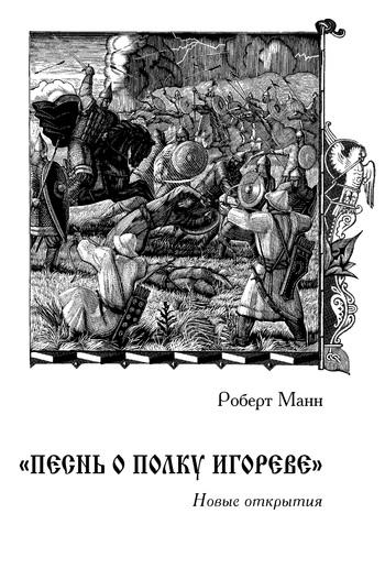 «Песнь о полку Игореве»: Новые открытия ( Роберт Манн  )