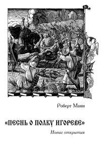 Манн, Роберт  - «Песнь о полку Игореве»: Новые открытия