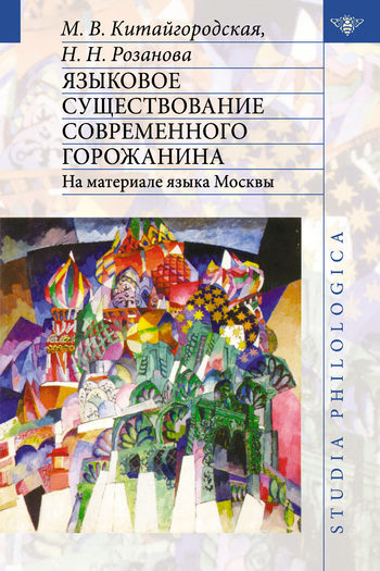 Маргарита Васильевна Китайгородская Языковое существование современного горожанина: На материале языка Москвы