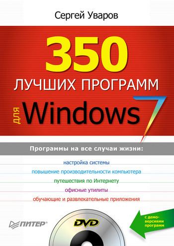 Сергей Сергеевич Уваров 350 лучших программ для Windows 7 пайпс р сергей семёнович уваров жизнеописание