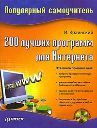 И. Краинский 200 лучших программ для Интернета. Популярный самоучитель 200 лучших программ для интернета популярный самоучитель cd