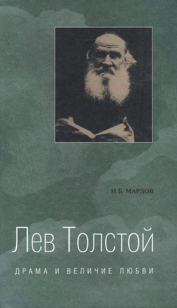 Игорь Борисович Мардов Лев Толстой. Драма и величие любви. Опыт метафизической биографии