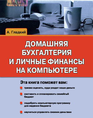 Электронная книга Домашняя бухгалтерия и личные финансы на компьютере